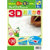 3D立体画画套