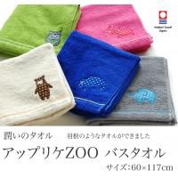 日本製今治ZOO大毛巾