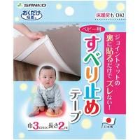 日本製SANKO防滑嬰兒安全帶
