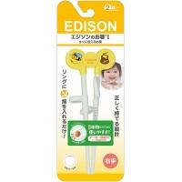 Edison 右手練習筷子2歳~