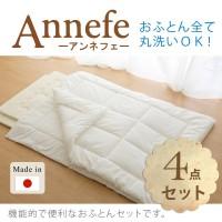 Annefe 日本製嬰兒綿被套