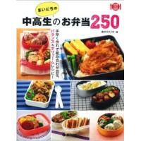 [烹飪書籍] 每天初中和高中午餐250