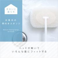 日本製MARNA浴室打掃用海綿棒