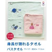 日本製 今治毛巾材質 BB測身高大毛巾 約60x117cm
