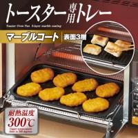 烤麵包機専用盤