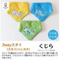 日本製 今治毛巾材質 2way口水肩