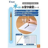予約商品:水筆寫作練習紙