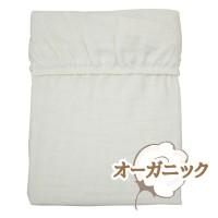 KATOJI 日本制 有機棉 合身片BB床被單70×120cm