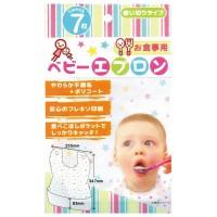 日本製 外出用即棄口水肩 (附食物袋設計) 7張入