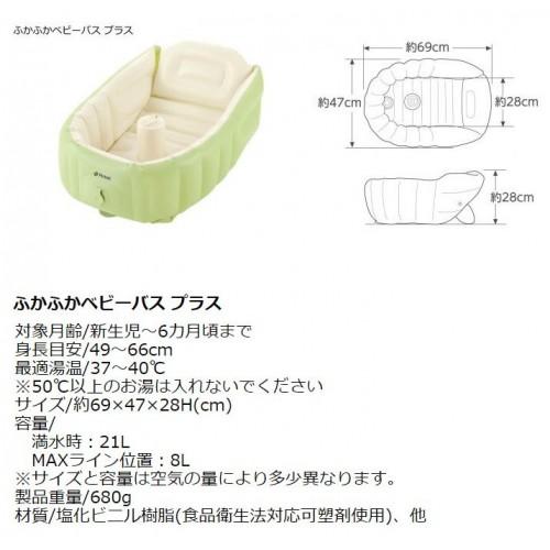 [Richell] 充氣式嬰兒沐浴用軟浴缸