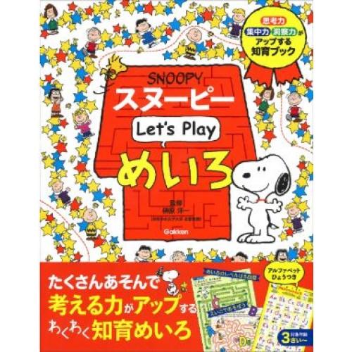 [學習書籍] [Snoopy] Let's Play Meiro
