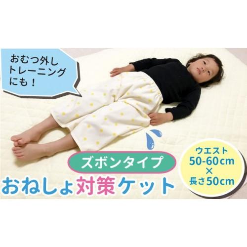 防水加工尿床褲子 水點款