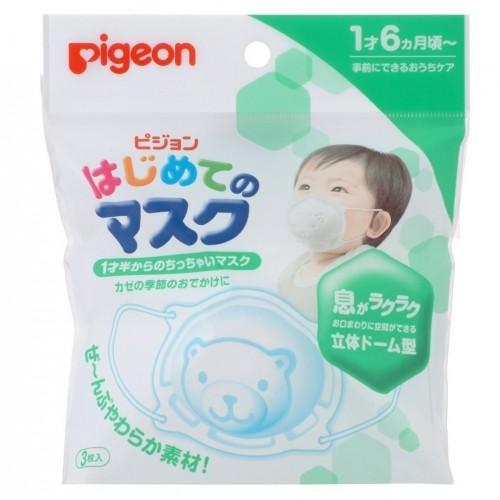 日本制 Pigeon BB用口罩(三枚入)