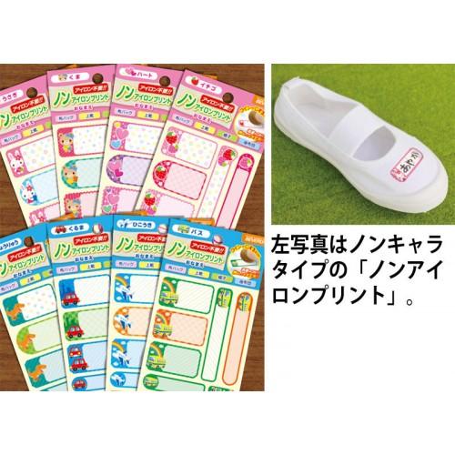 日本製 不需熨烫布料名字貼