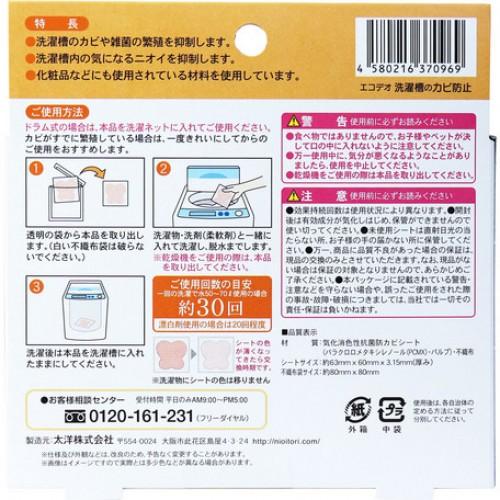 日本製,洗衣槽抗菌和防霉剤1包
