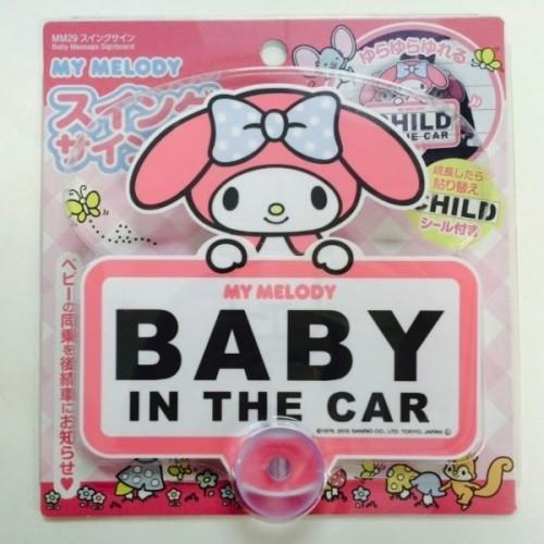 日本制 Melody Baby In The Car