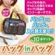 Bag in Bag 10 Pocket